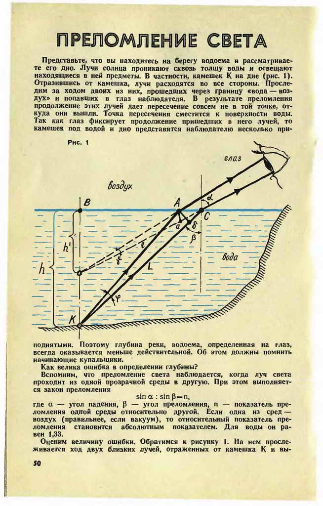 почему находясь в лодке трудно попасть копьем в рыбу плавающую вблизи