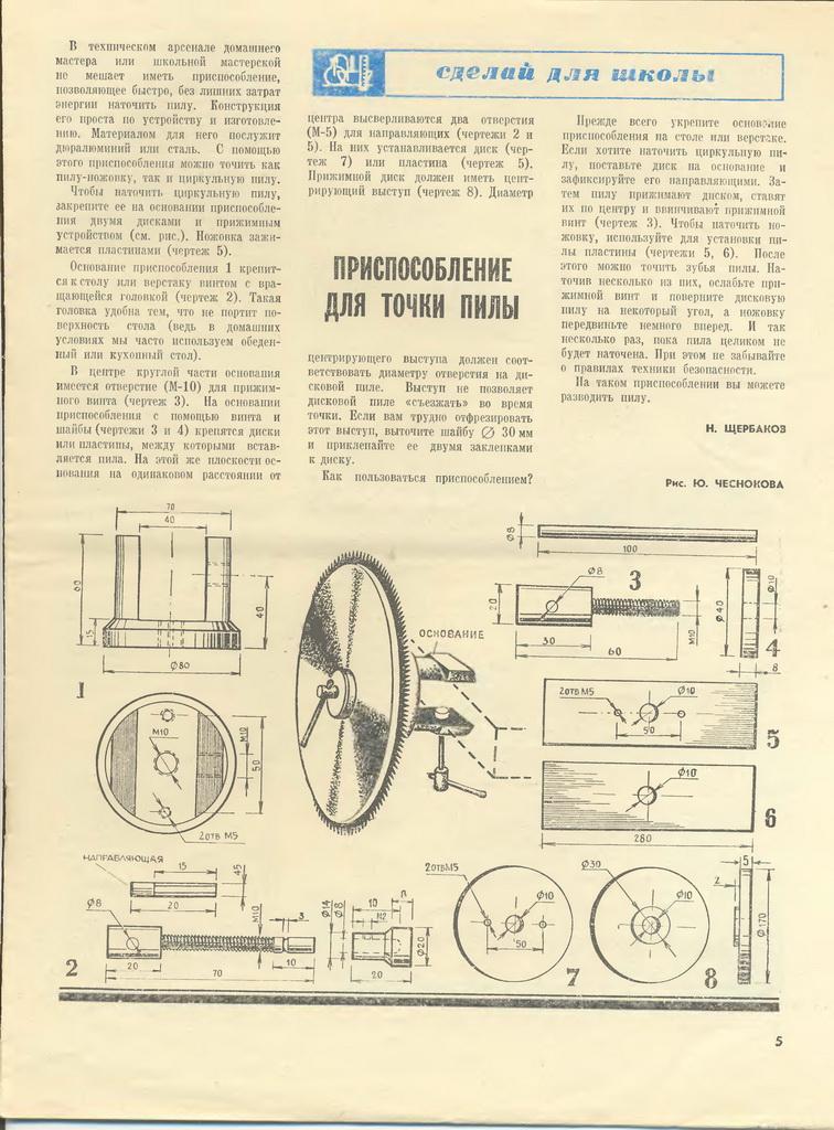 Приспособление для заточки дисковой пилы своими руками