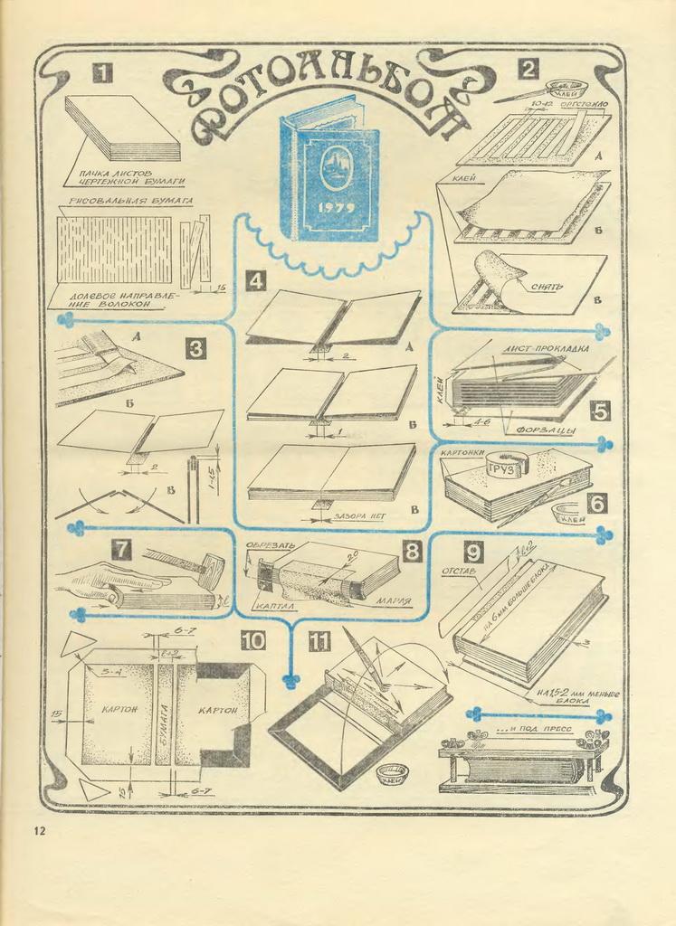 Обложка для книги своими из бумаги
