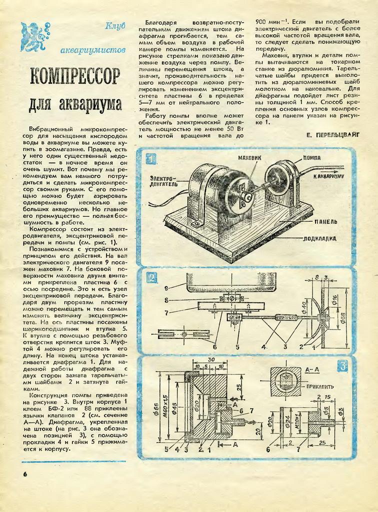 Самый простой компрессор своими руками